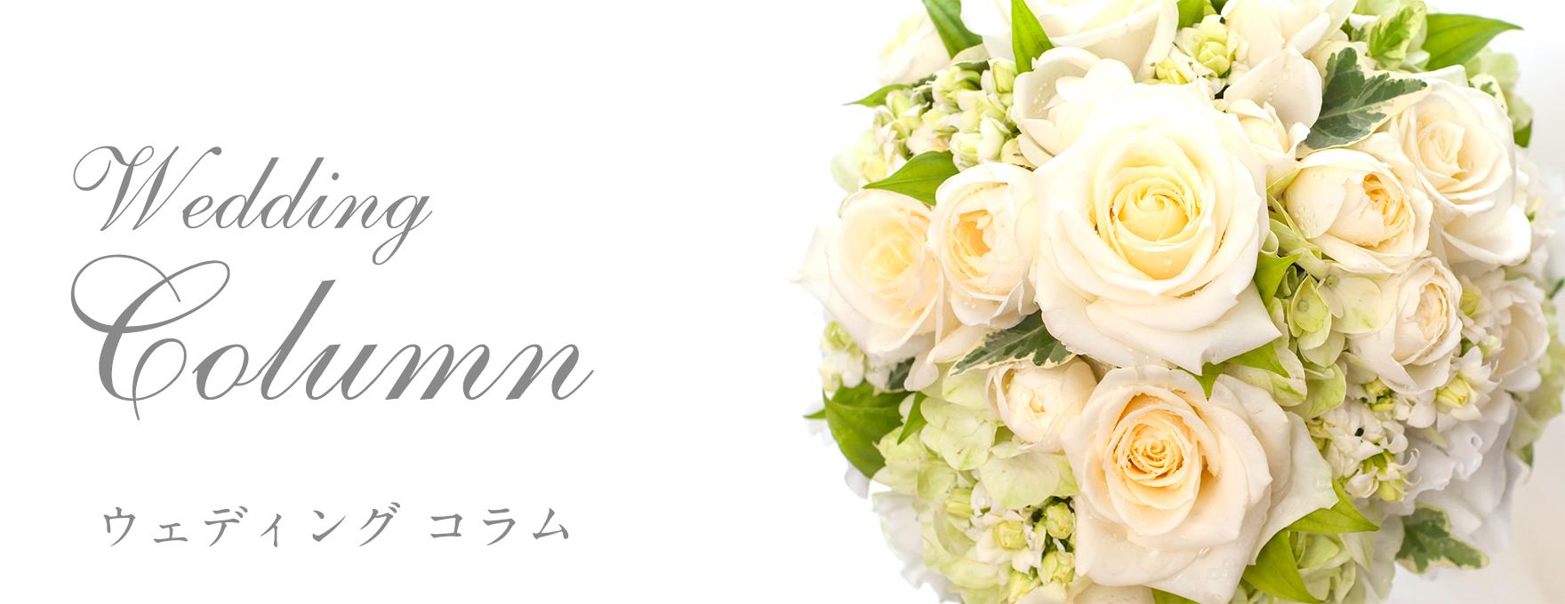 wedding_column