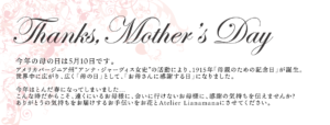 Mother'sDay2020